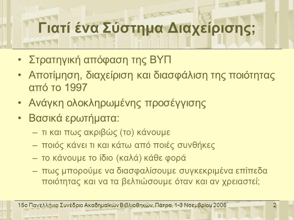 15ο Πανελλήνιο Συνέδριο Ακαδημαϊκών Βιβλιοθηκών, Πάτρα, 1-3 Νοεμβρίου 200613 Εμπειρίες & Θέματα προς συζήτηση (1) Θεσμικά θέματα –Καθορισμός αρμοδιοτήτων και ευθυνών Ο ρόλος του συμβούλου –Πολυδιάστατος & καταλυτικός –Έλλειψη εμπειριών σε θέματα βιβλιοθηκών –Σύγχυση εννοιών και ορολογίας –Ενημέρωση & εκπαίδευση προσωπικού Ο ρόλος του Υπεύθυνου Διασφάλισης Ποιότητας (ΥΔΠ)
