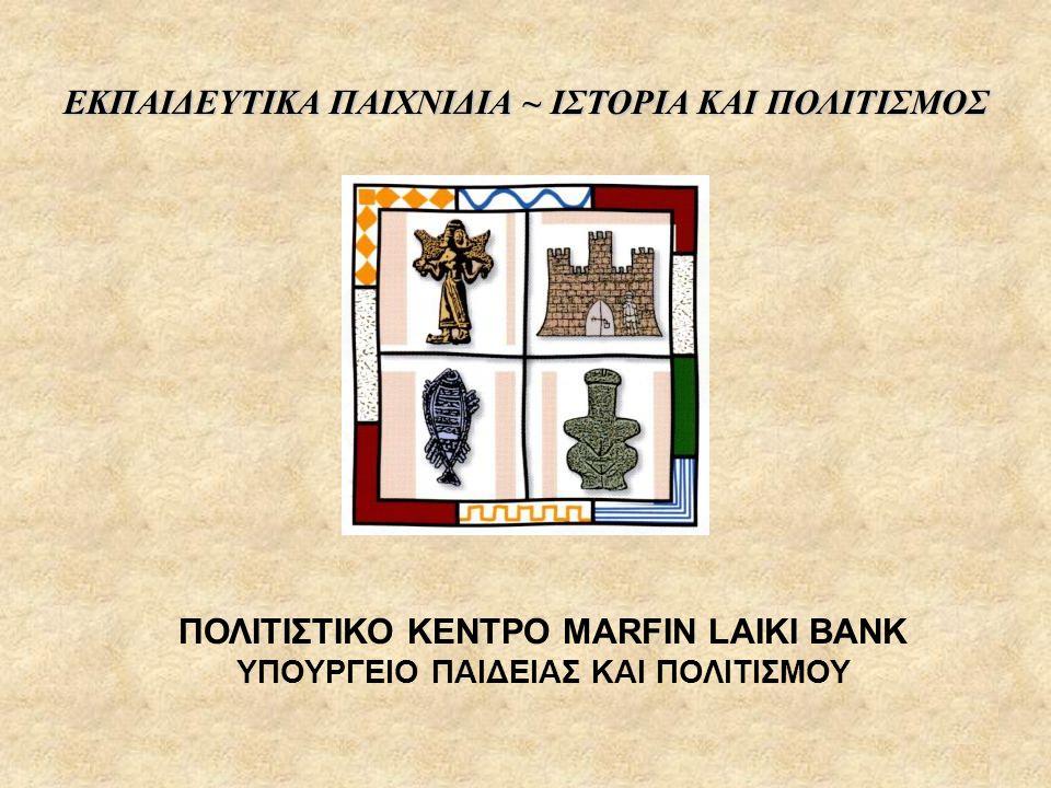 22 Το Πολιτιστικό Κέντρο Marfin Laiki Bank στη Λεωφόρο Βύρωνος στη Λευκωσία.