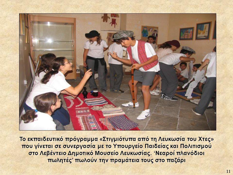 11 Το εκπαιδευτικό πρόγραμμα «Στιγμιότυπα από τη Λευκωσία του Χτες» που γίνεται σε συνεργασία με το Υπουργείο Παιδείας και Πολιτισμού στο Λεβέντειο Δημοτικό Μουσείο Λευκωσίας.