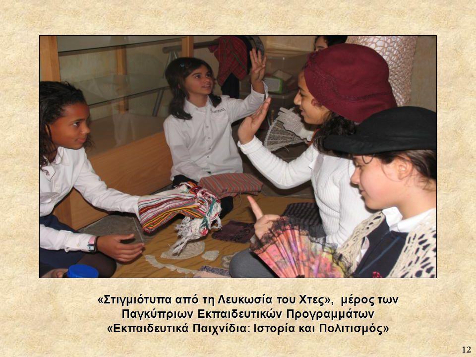 12 «Στιγμιότυπα από τη Λευκωσία του Χτες», μέρος των Παγκύπριων Εκπαιδευτικών Προγραμμάτων «Στιγμιότυπα από τη Λευκωσία του Χτες», μέρος των Παγκύπριων Εκπαιδευτικών Προγραμμάτων «Εκπαιδευτικά Παιχνίδια: Ιστορία και Πολιτισμός»