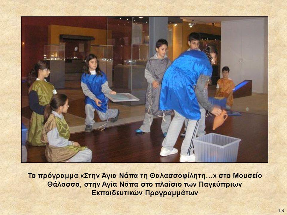 13 Το πρόγραμμα «Στην Άγια Νάπα τη Θαλασσοφίλητη…» στο Μουσείο Θάλασσα, στην Αγία Νάπα στο πλαίσιο των Παγκύπριων Εκπαιδευτικών Προγραμμάτων