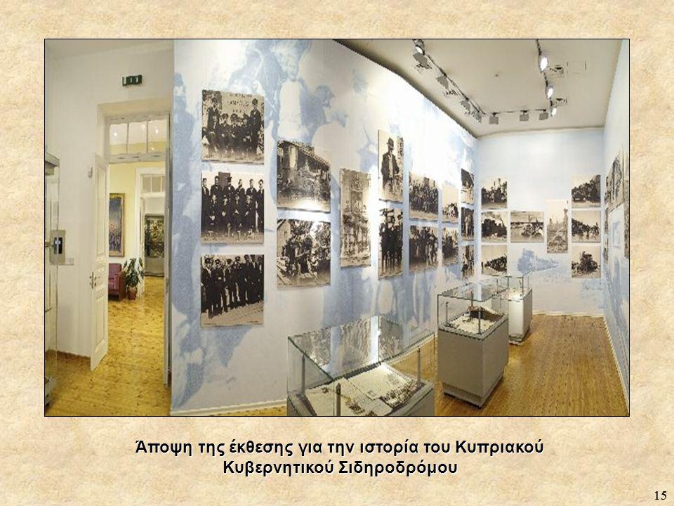 15 Άποψη της έκθεσης για την ιστορία του Κυπριακού Κυβερνητικού Σιδηροδρόμου
