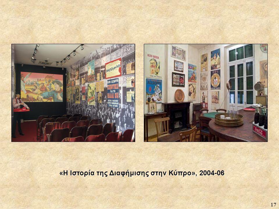 17 «Η Ιστορία της Διαφήμισης στην Κύπρο», 2004-06
