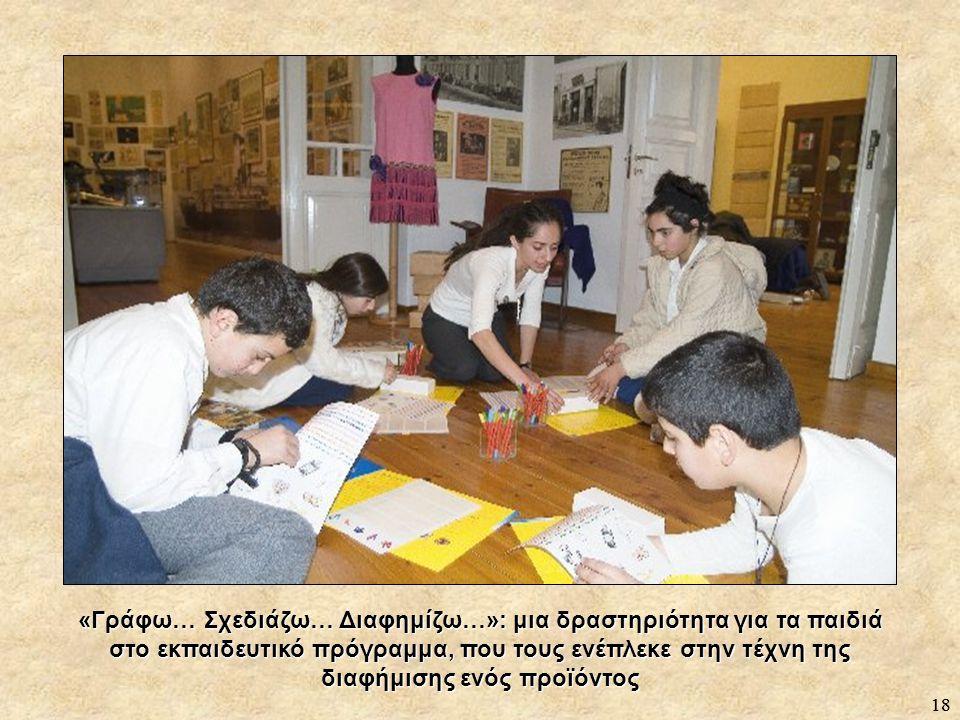18 «Γράφω… Σχεδιάζω… Διαφημίζω…»: μια δραστηριότητα για τα παιδιά στο εκπαιδευτικό πρόγραμμα, που τους ενέπλεκε στην τέχνη της διαφήμισης ενός προϊόντος