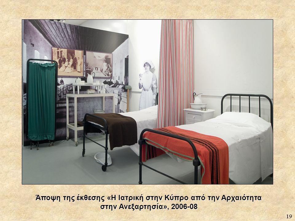 19 Άποψη της έκθεσης «Η Ιατρική στην Κύπρο από την Αρχαιότητα στην Ανεξαρτησία», 2006-08