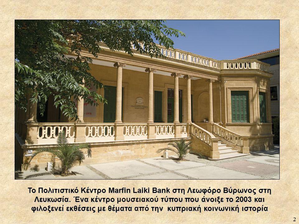 23 Εικόνες από το 'Αρχαίο Ελληνικό Συμπόσιο' στην τρέχουσα έκθεση «Εν Χορδαίς και Οργάνοις» για την ιστορία της ψυχαγωγίας και της διασκέδασης στην Κύπρο από την αρχαιότητα μέχρι τη δεκαετία 1970