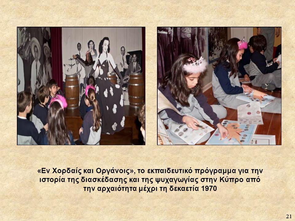 21 «Εν Χορδαίς και Οργάνοις», το εκπαιδευτικό πρόγραμμα για την ιστορία της διασκέδασης και της ψυχαγωγίας στην Κύπρο από την αρχαιότητα μέχρι τη δεκαετία 1970