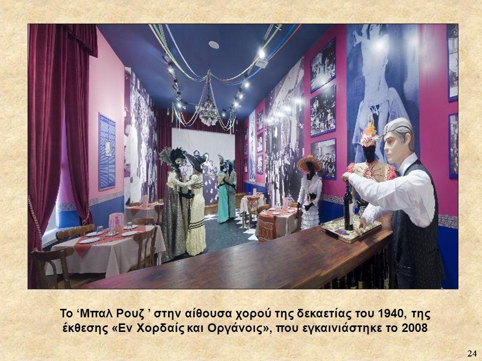 24 Το 'Μπαλ Ρουζ ' στην αίθουσα χορού της δεκαετίας του 1940, της έκθεσης «Εν Χορδαίς και Οργάνοις», που εγκαινιάστηκε το 2008