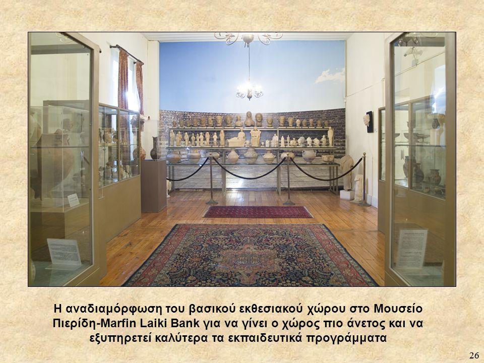 26 Η αναδιαμόρφωση του βασικού εκθεσιακού χώρου στο Μουσείο Πιερίδη-Marfin Laiki Bank για να γίνει ο χώρος πιο άνετος και να εξυπηρετεί καλύτερα τα εκπαιδευτικά προγράμματα