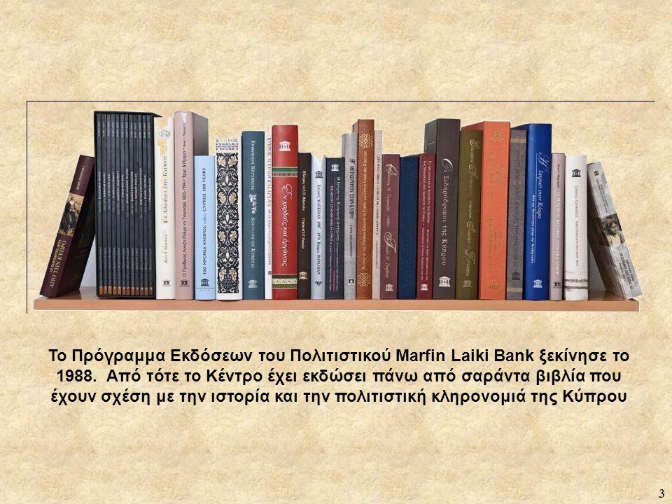 33 Το Πρόγραμμα Εκδόσεων του Πολιτιστικού Marfin Laiki Bank ξεκίνησε το 1988.