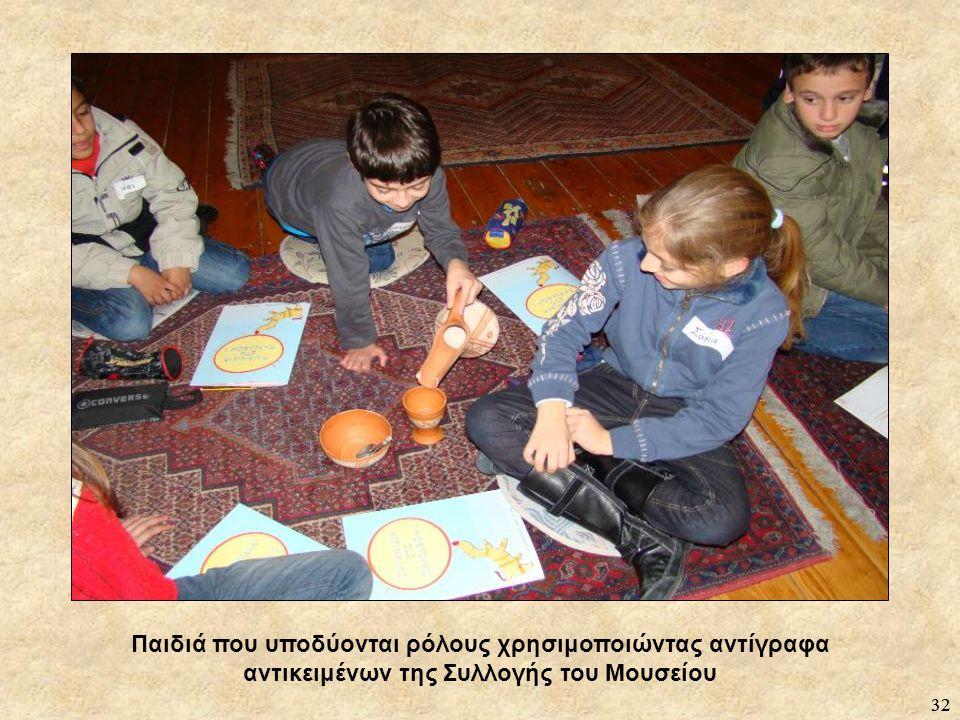 32 Παιδιά που υποδύονται ρόλους χρησιμοποιώντας αντίγραφα αντικειμένων της Συλλογής του Μουσείου