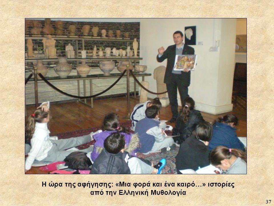 37 Η ώρα της αφήγησης: «Μια φορά και ένα καιρό…» ιστορίες από την Ελληνική Μυθολογία