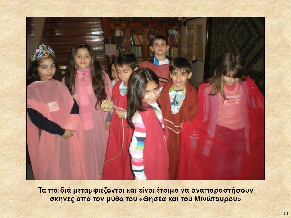 38 Τα παιδιά μεταμφιέζονται και είναι έτοιμα να αναπαραστήσουν σκηνές από τον μύθο του «Θησέα και του Μινώταυρου»