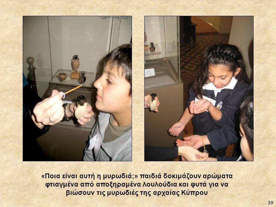 39 «Ποια είναι αυτή η μυρωδιά;» παιδιά δοκιμάζουν αρώματα φτιαγμένα από αποξηραμένα λουλούδια και φυτά για να βιώσουν τις μυρωδιές της αρχαίας Κύπρου