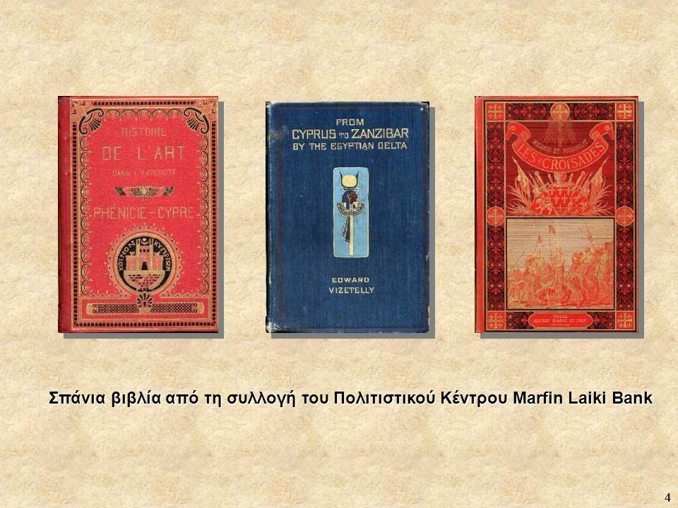 55 Καρτ-Ποστάλ και από τις αντίστοιχες συλλογές του Πολιτιστικού Κέντρου Marfin Laiki Bank Καρτ-Ποστάλ και Έγγραφα από τις αντίστοιχες συλλογές του Πολιτιστικού Κέντρου Marfin Laiki Bank
