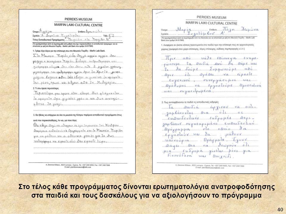 40 Στο τέλος κάθε προγράμματος δίνονται ερωτηματολόγια ανατροφοδότησης στα παιδιά και τους δασκάλους για να αξιολογήσουν το πρόγραμμα