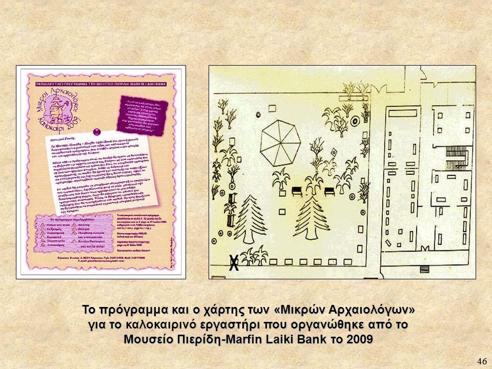 46 Το πρόγραμμα και ο χάρτης των «Μικρών Αρχαιολόγων» για το εργαστήρι που οργανώθηκε από το Μουσείο Πιερίδη-Marfin Laiki Bank το 2009 Το πρόγραμμα και ο χάρτης των «Μικρών Αρχαιολόγων» για το καλοκαιρινό εργαστήρι που οργανώθηκε από το Μουσείο Πιερίδη-Marfin Laiki Bank το 2009