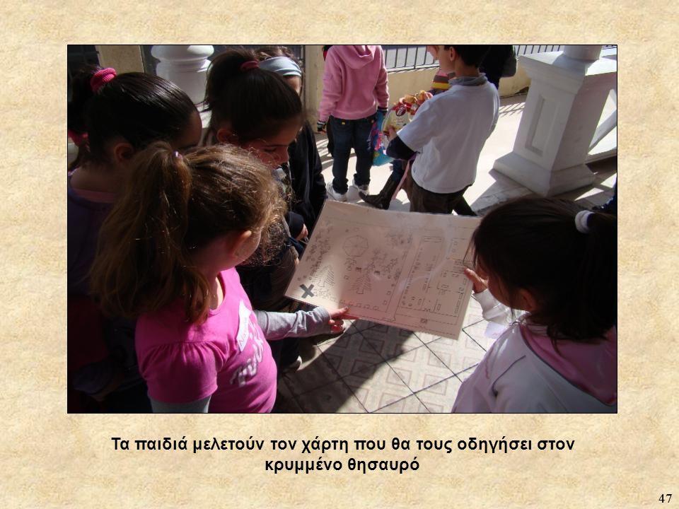 47 Τα παιδιά μελετούν τον χάρτη που θα τους οδηγήσει στον κρυμμένο θησαυρό