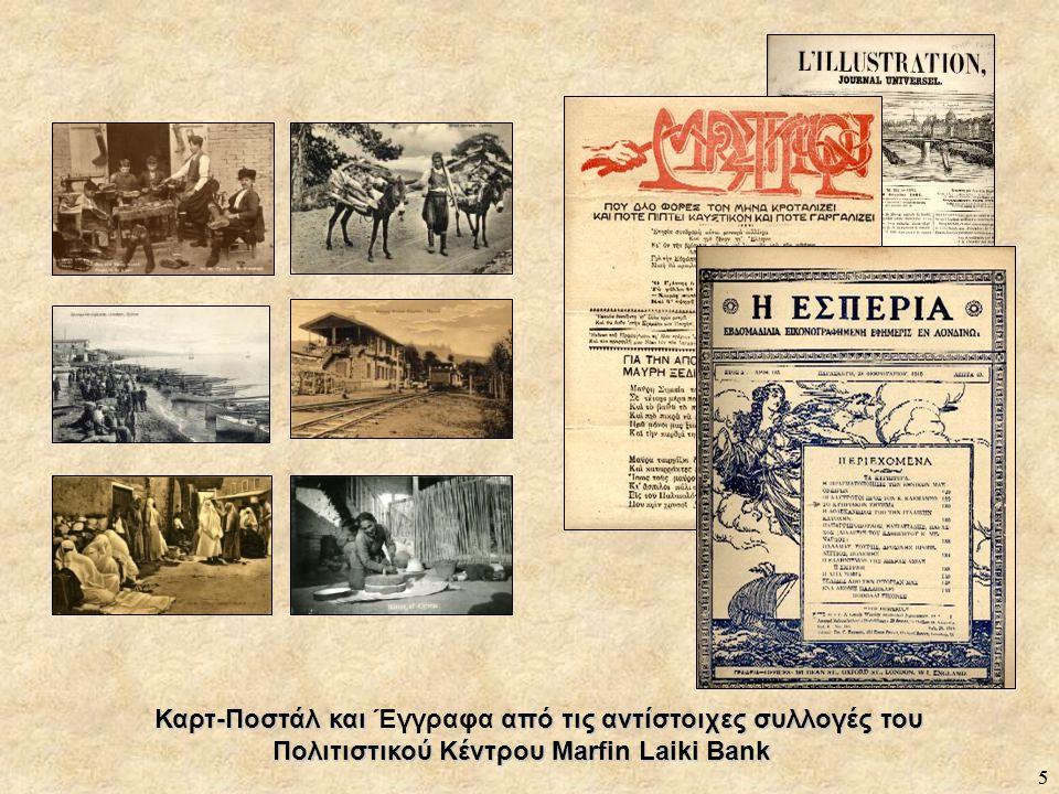 16 Το πρώτο εκπαιδευτικό πρόγραμμα του Πολιτιστικού Κέντρου με τίτλο «Ταξιδεύω με Τρένο…» που οργανώθηκε στο πλαίσιο της έκθεσης «Οι Σιδηρόδρομοι της Κύπρου»