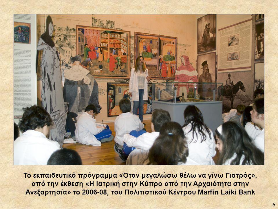 66 Το εκπαιδευτικό πρόγραμμα «Όταν μεγαλώσω θέλω να γίνω Γιατρός», από την έκθεση «Η Ιατρική στην Κύπρο από την Αρχαιότητα στην Ανεξαρτησία» το 2006-08, του Πολιτιστικού Κέντρου Marfin Laiki Bank