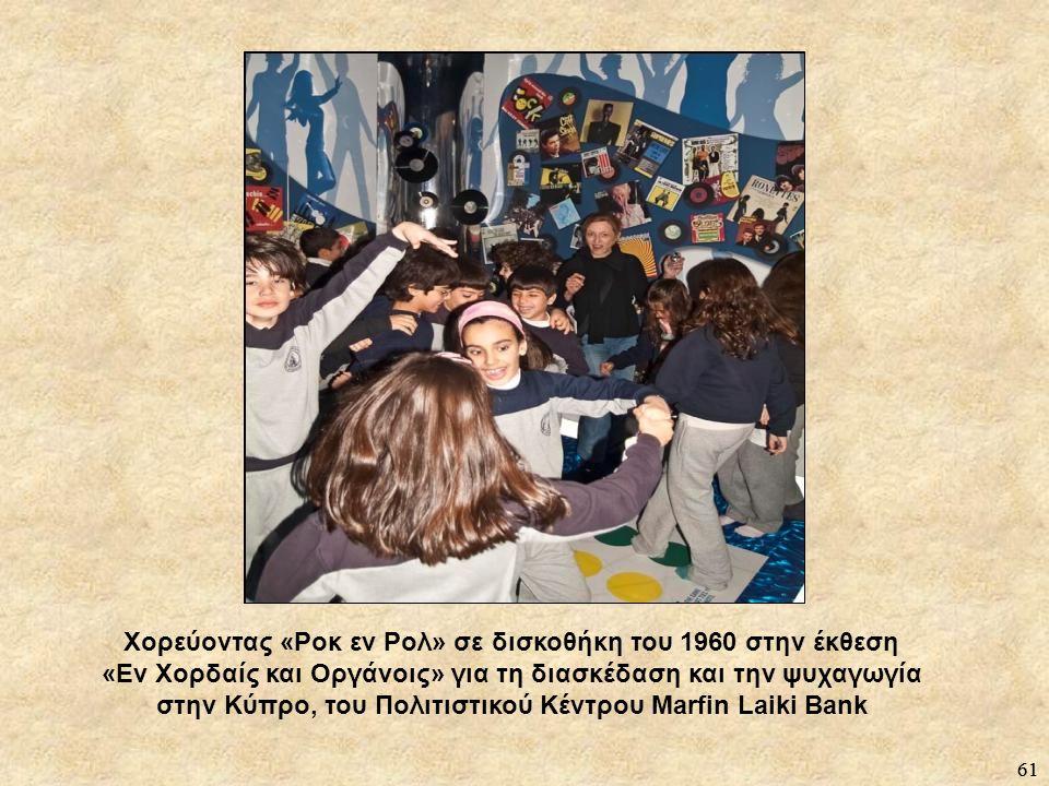 61 Χορεύοντας «Ροκ εν Ρολ» σε δισκοθήκη του 1960 στην έκθεση «Εν Χορδαίς και Οργάνοις» για τη διασκέδαση και την ψυχαγωγία στην Κύπρο, του Πολιτιστικού Κέντρου Marfin Laiki Bank
