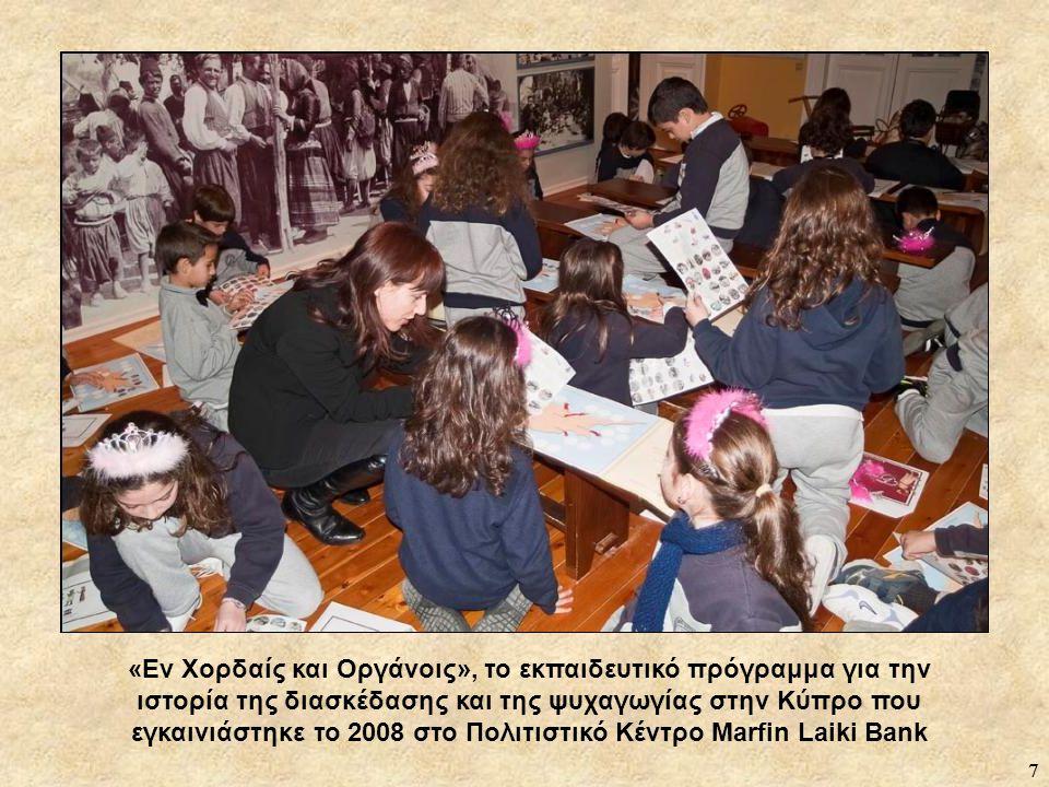 8 Εκπαιδευτικό υλικό για τα μουσειο-παιδαγωγικά προγράμματα του Πολιτιστικού Κέντρου Marfin Laiki Bank