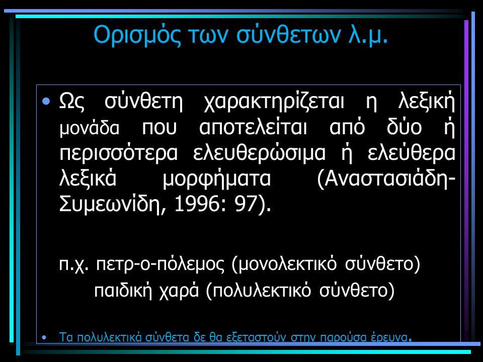 Χρησιμότητα της έρευνας Αποτελεσματικότερη διδασκαλία των μη απλών λεξικών μονάδων στους διδασκόμενους τη νέα ελληνική ως δεύτερη/ξένη γλώσσα Δημιουργία ανάλογου διδακτικού υλικού Εγκυρότερη και περισσότερο αξιόπιστη αξιολόγηση