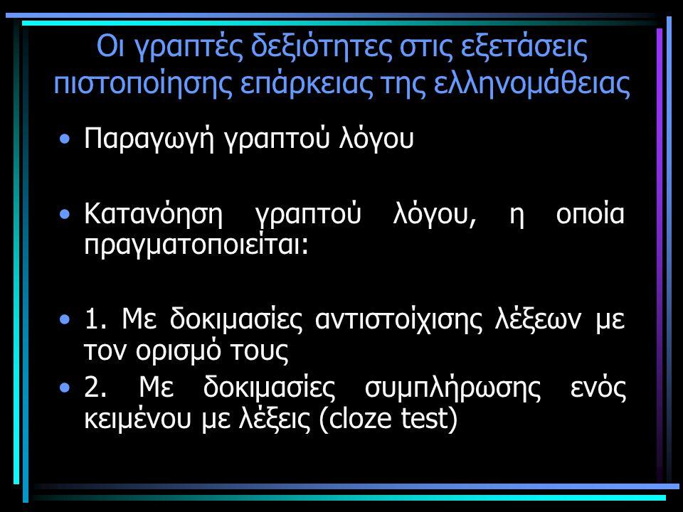 Πιλοτική- Α΄φάση της έρευνας στο ΚΕΓ Επίπεδο Β΄ ΠοσοστόΕπίπεδο Γ΄ ΠοσοστόΕπίπεδο Δ΄ Ποσοστό 15 Ν.Υόρκη 94%37 ΣΝΕΓ82%26 ΣΝΕΓ67% 1 Ρωσία6%8 Ε.Ι.Π12%3 Ρωσία3% 10 Ν.Υόρκη 26% ΣΥΝΟΛΟ 164539