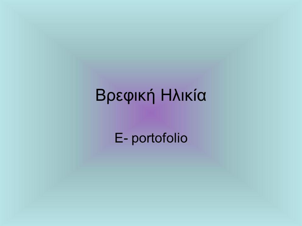 Βρεφική Ηλικία E- portofolio