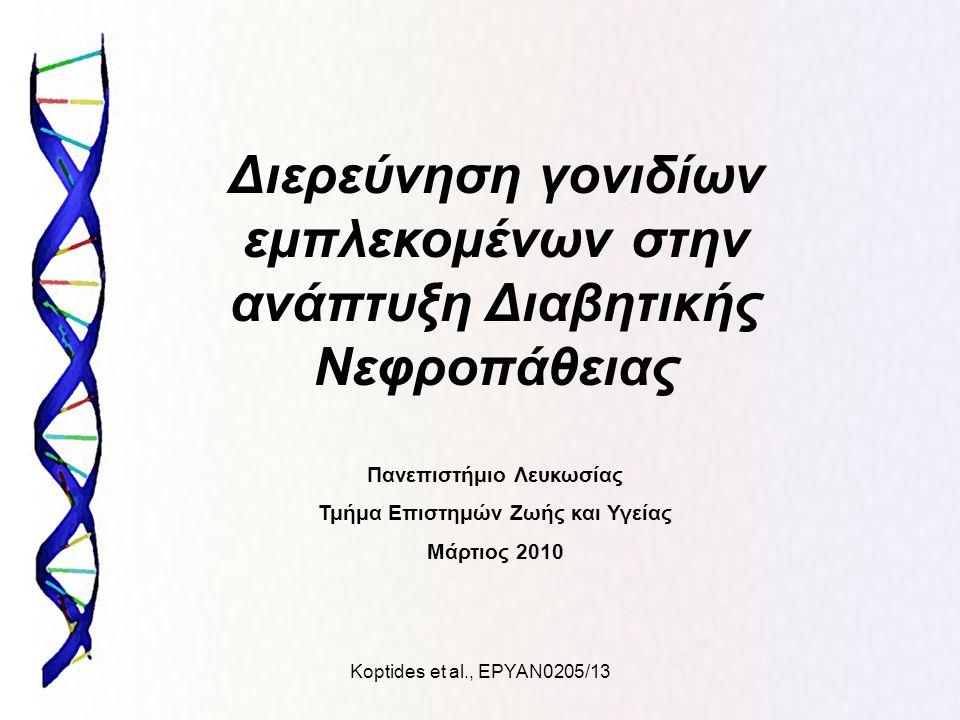 Koptides et al., ΕΡΥΑΝ0205/13 Διερεύνηση γονιδίων εμπλεκομένων στην ανάπτυξη Διαβητικής Νεφροπάθειας Πανεπιστήμιο Λευκωσίας Τμήμα Επιστημών Ζωής και Υ