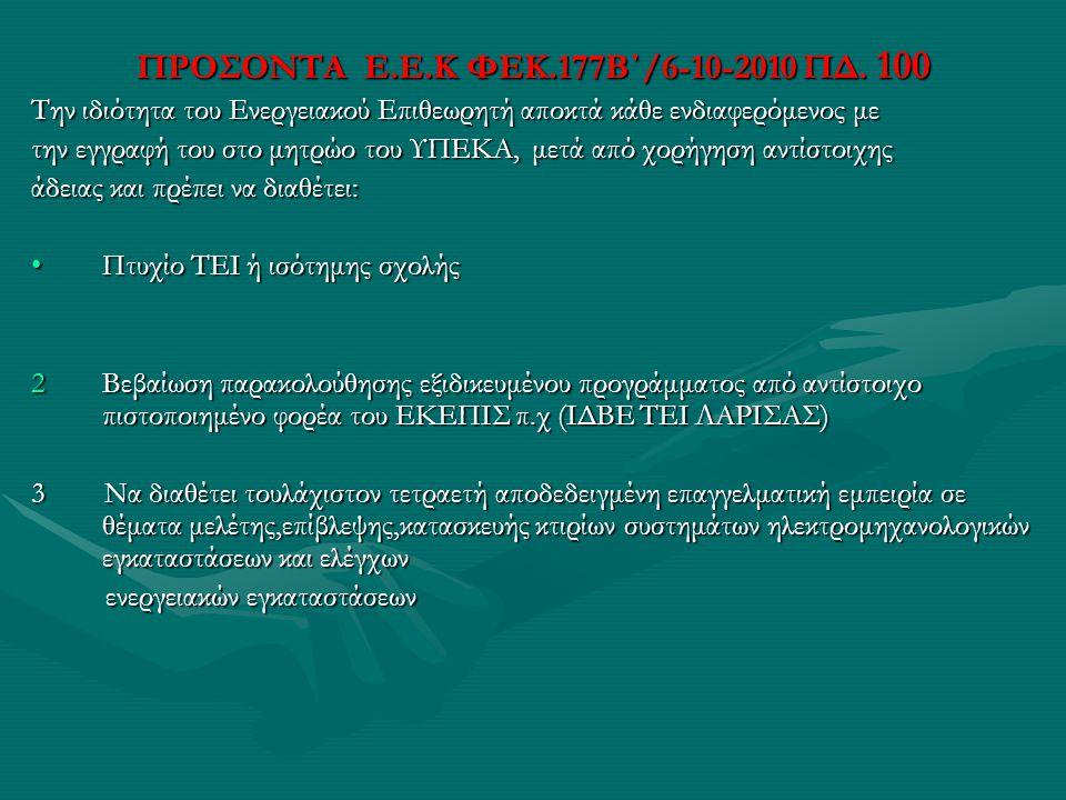 ΠΡΟΣΟΝΤΑ Ε.Ε.Κ ΦΕΚ.177Β΄/6-10-2010 ΠΔ. 100 Την ιδιότητα του Ενεργειακού Επιθεωρητή αποκτά κάθε ενδιαφερόμενος με την εγγραφή του στο μητρώο του ΥΠΕΚΑ,