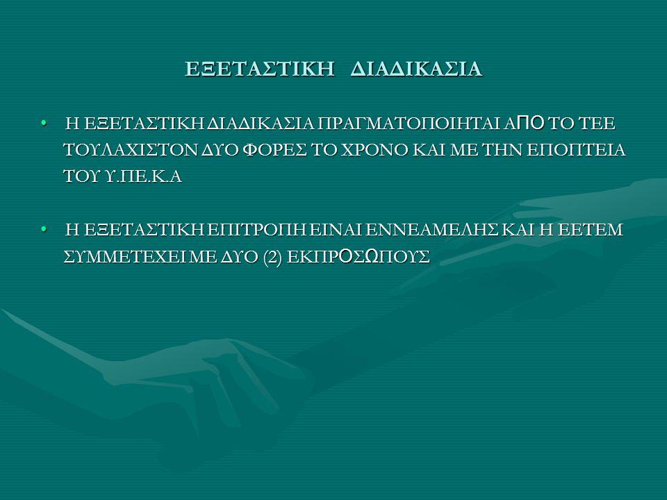 ΕΞΕΤΑΣΤΙΚΗ ΔΙΑΔΙΚΑΣΙΑ Η ΕΞΕΤΑΣΤΙΚΗ ΔΙΑΔΙΚΑΣΙΑ ΠΡΑΓΜΑΤΟΠΟΙΗΤΑΙ Α ΠΟ ΤΟ ΤΕΕΗ ΕΞΕΤΑΣΤΙΚΗ ΔΙΑΔΙΚΑΣΙΑ ΠΡΑΓΜΑΤΟΠΟΙΗΤΑΙ Α ΠΟ ΤΟ ΤΕΕ ΤΟΥΛΑΧΙΣΤΟΝ ΔΥΟ ΦΟΡΕΣ ΤΟ