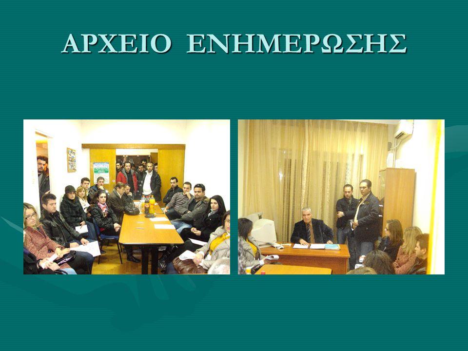 ΠΡΟΣΟΝΤΑ Ε.Ε.Κ ΦΕΚ.177Β΄/6-10-2010 ΠΔ.