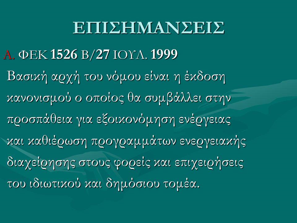 ΕΠΙΣΗΜΑΝΣΕΙΣ Α. ΦΕΚ 1526 Β/ 27 ΙΟΥΛ. 1999 Βασική αρχή του νόμου είναι η έκδοση Βασική αρχή του νόμου είναι η έκδοση κανονισμού ο οποίος θα συμβάλλει σ
