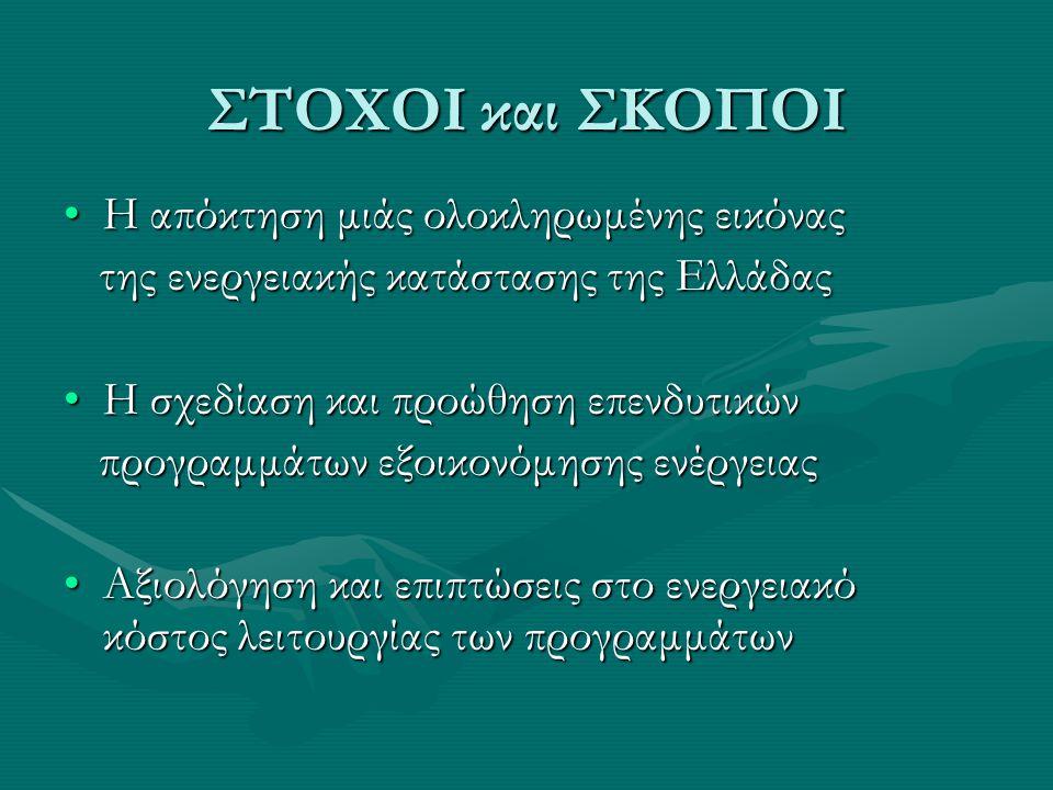 ΣΤΟΧΟΙ και ΣΚΟΠΟΙ Η απόκτηση μιάς ολοκληρωμένης εικόναςΗ απόκτηση μιάς ολοκληρωμένης εικόνας της ενεργειακής κατάστασης της Ελλάδας της ενεργειακής κα
