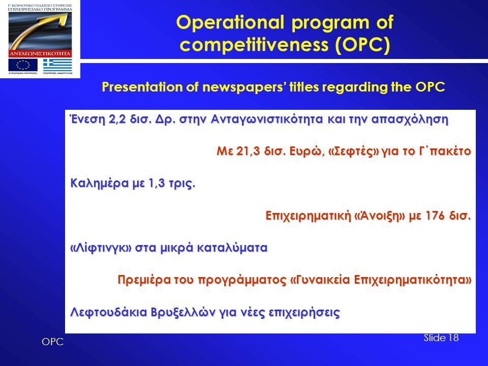 Operational program of competitiveness (OPC) OPC Slide 18 Ένεση 2,2 δισ.
