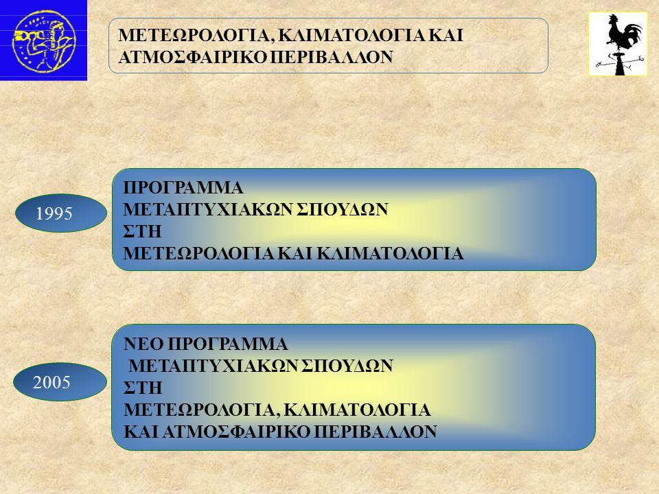 ΜΕΤΕΩΡΟΛΟΓΙΑ, ΚΛΙΜΑΤΟΛΟΓΙΑ ΚΑΙ ΑΤΜΟΣΦΑΙΡΙΚΟ ΠΕΡΙΒΑΛΛΟΝ 1995 ΠΡΟΓΡΑΜΜΑ ΜΕΤΑΠΤΥΧΙΑΚΩΝ ΣΠΟΥΔΩΝ ΣΤΗ ΜΕΤΕΩΡΟΛΟΓΙΑ ΚΑΙ ΚΛΙΜΑΤΟΛΟΓΙΑ 2005 ΝΕΟ ΠΡΟΓΡΑΜΜΑ ΜΕΤΑΠ