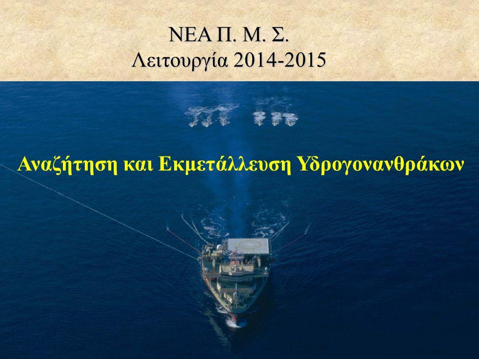 NEA Π. Μ. Σ. Λειτουργία 2014-2015 Αναζήτηση και Εκμετάλλευση Υδρογονανθράκων
