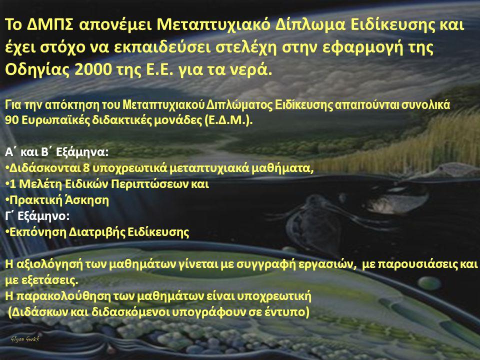 Glynn Gorick Το ΔΜΠΣ απονέμει Μεταπτυχιακό Δίπλωμα Ειδίκευσης και έχει στόχο να εκπαιδεύσει στελέχη στην εφαρμογή της Οδηγίας 2000 της Ε.Ε. για τα νερ