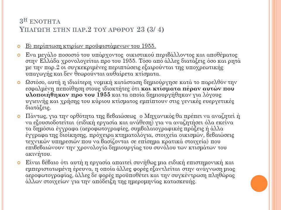 3 Η ΕΝΟΤΗΤΑ Υ ΠΑΓΩΓΗ ΣΤΗΝ ΠΑΡ.2 ΤΟΥ ΑΡΘΡΟΥ 23 (3/ 4) Β) περίπτωση κτιρίων προϋφιστάμενων του 1955.