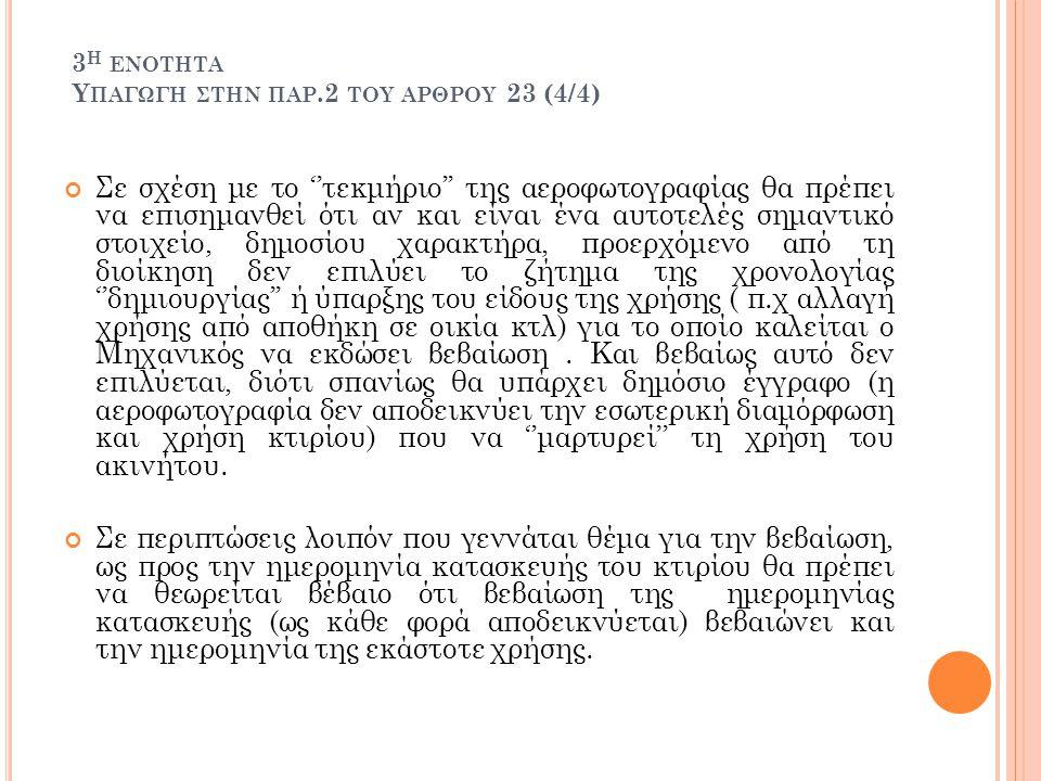 3 Η ΕΝΟΤΗΤΑ Υ ΠΑΓΩΓΗ ΣΤΗΝ ΠΑΡ.2 ΤΟΥ ΑΡΘΡΟΥ 23 (4/4) Σε σχέση με το ''τεκμήριο'' της αεροφωτογραφίας θα πρέπει να επισημανθεί ότι αν και είναι ένα αυτο