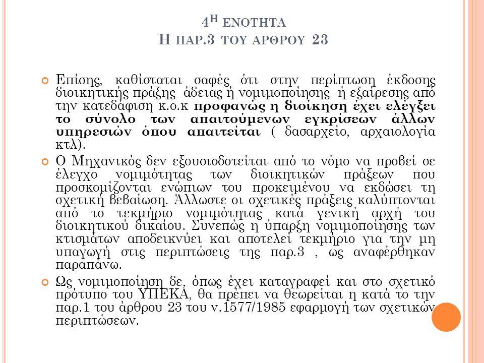 4 Η ΕΝΟΤΗΤΑ Η ΠΑΡ.3 ΤΟΥ ΑΡΘΡΟΥ 23 Επίσης, καθίσταται σαφές ότι στην περίπτωση έκδοσης διοικητικής πράξης άδειας ή νομιμοποίησης ή εξαίρεσης από την κα