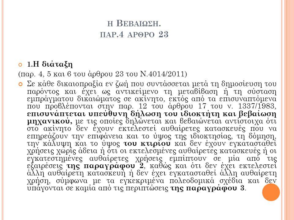 Η Β ΕΒΑΙΩΣΗ. ΠΑΡ.4 ΑΡΘΡΟ 23 1. Η διάταξη (παρ. 4, 5 και 6 του άρθρου 23 του Ν.4014/2011) Σε κάθε δικαιοπραξία εν ζωή που συντάσσεται μετά τη δημοσίευσ