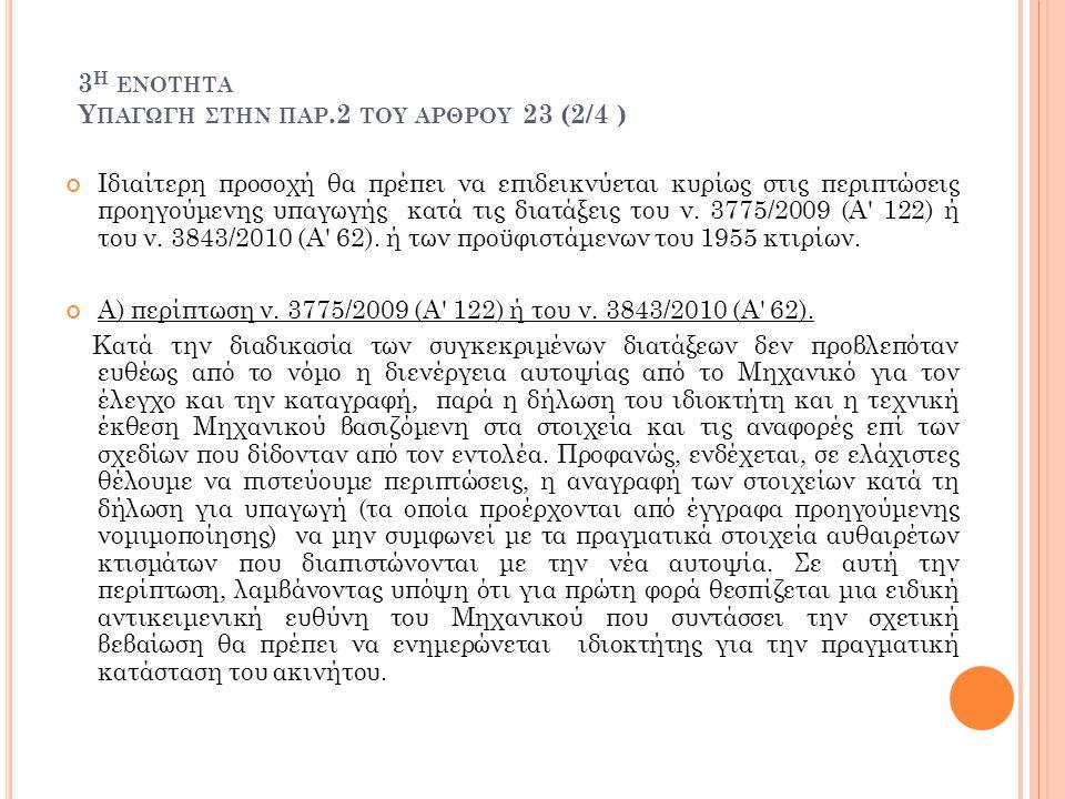 3 Η ΕΝΟΤΗΤΑ Υ ΠΑΓΩΓΗ ΣΤΗΝ ΠΑΡ.2 ΤΟΥ ΑΡΘΡΟΥ 23 (2/4 ) Ιδιαίτερη προσοχή θα πρέπει να επιδεικνύεται κυρίως στις περιπτώσεις προηγούμενης υπαγωγής κατά τις διατάξεις του ν.
