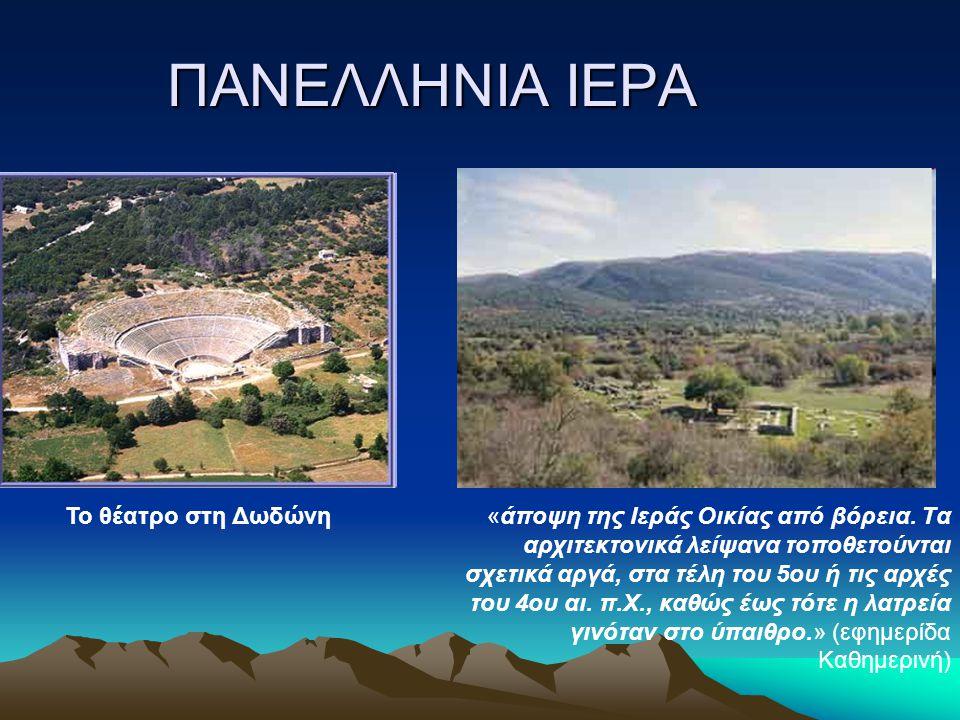 ΠΑΝΕΛΛΗΝΙΑ ΙΕΡΑ Το θέατρο στη Δωδώνη «άποψη της Iεράς Oικίας από βόρεια. Tα αρχιτεκτονικά λείψανα τοποθετούνται σχετικά αργά, στα τέλη του 5ου ή τις α