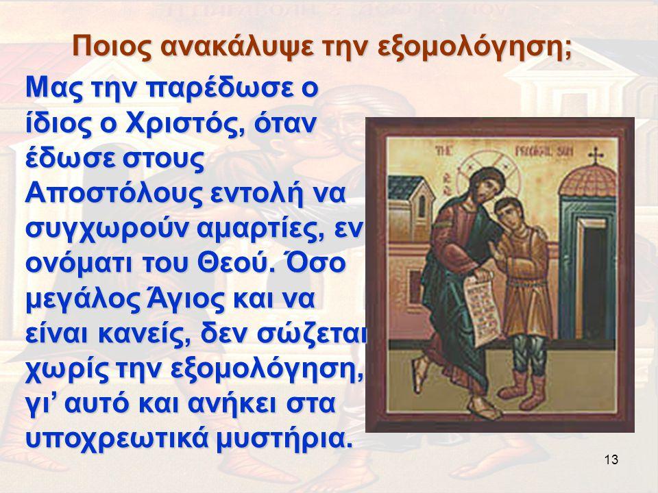 13 Ποιος ανακάλυψε την εξομολόγηση; Μας την παρέδωσε ο ίδιος ο Χριστός, όταν έδωσε στους Αποστόλους εντολή να συγχωρούν αμαρτίες, εν ονόματι του Θεού.