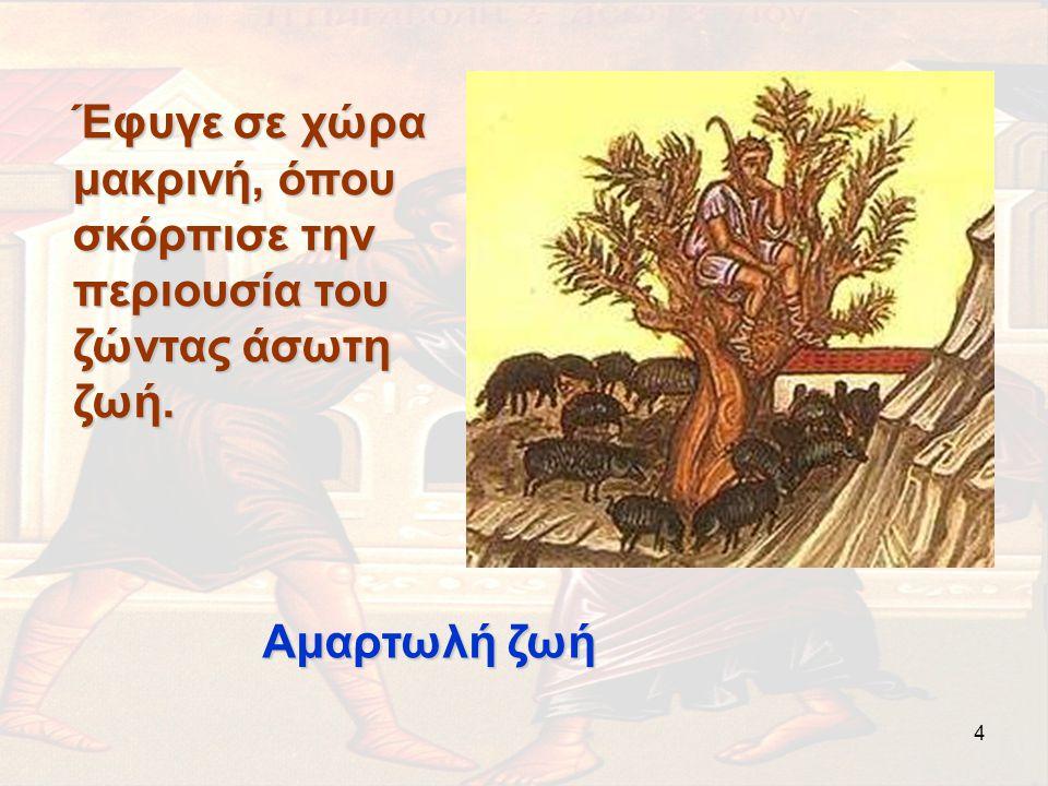 4 Έφυγε σε χώρα μακρινή, όπου σκόρπισε την περιουσία του ζώντας άσωτη ζωή. Αμαρτωλή ζωή