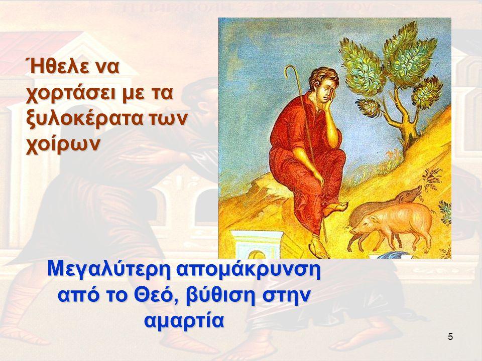 5 Ήθελε να χορτάσει με τα ξυλοκέρατα των χοίρων Μεγαλύτερη απομάκρυνση από το Θεό, βύθιση στην αμαρτία