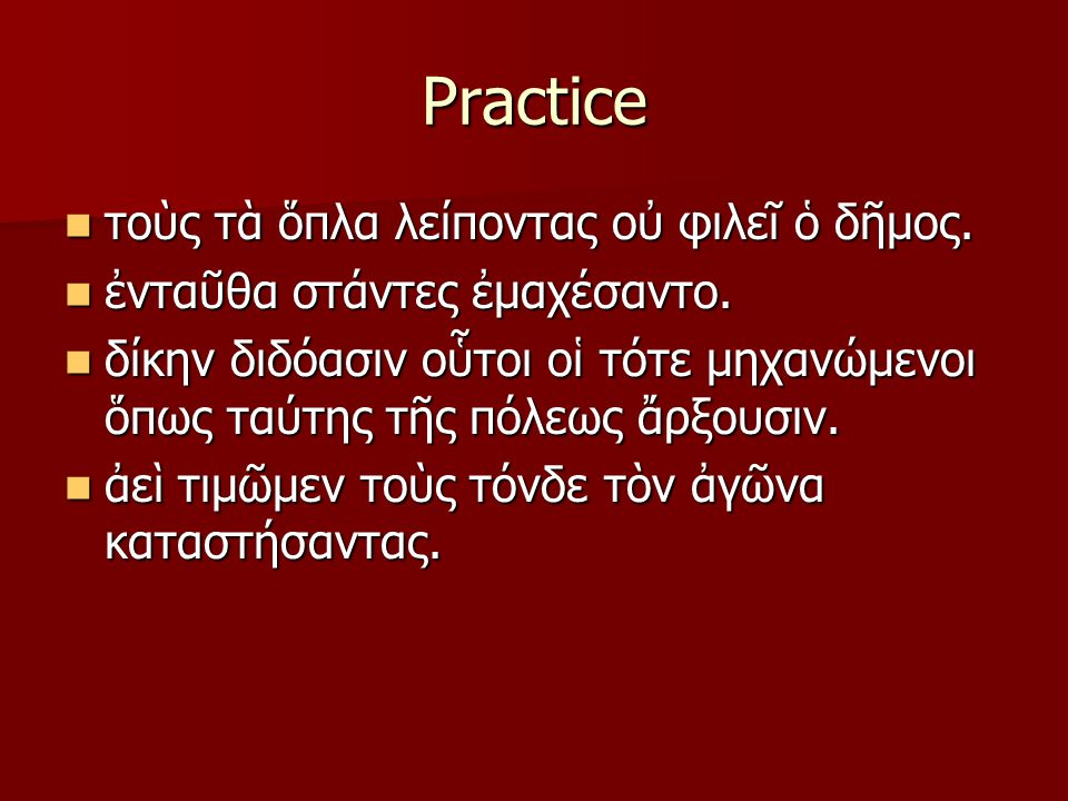 Practice τοὺς τὰ ὅπλα λείποντας οὐ φιλεῖ ὁ δῆμος. τοὺς τὰ ὅπλα λείποντας οὐ φιλεῖ ὁ δῆμος.