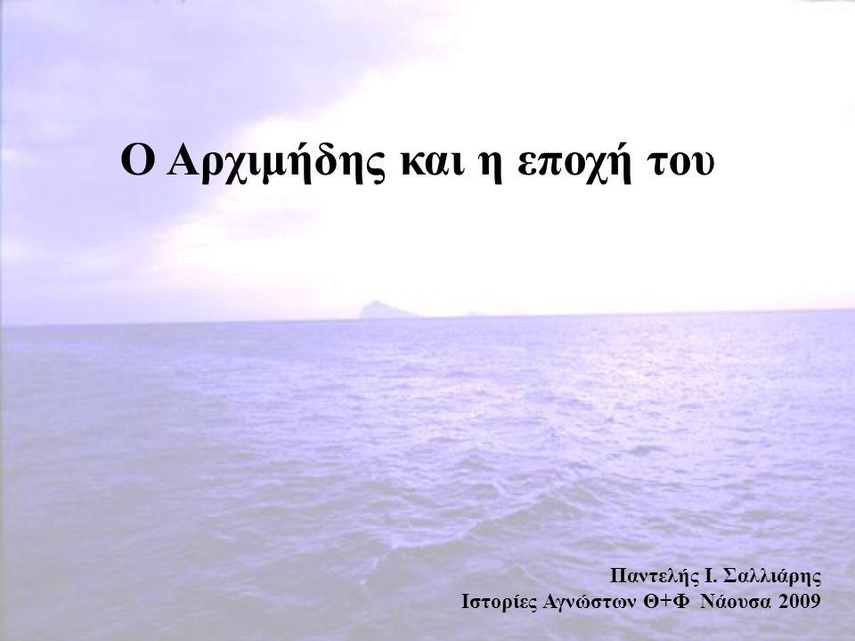 Η εποχή του… Δεν είναι λοιπόν τυχαίο που ο Αρχιμήδης επιλέγει την Αλεξάνδρεια σαν τον καταλληλότερο τόπο για να ολοκληρώσει τις σπουδές του και να έλθει σε επαφή με τα μεγάλα επιτεύγματα της εποχής του